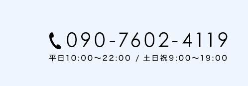 電話番号090-7602-4119